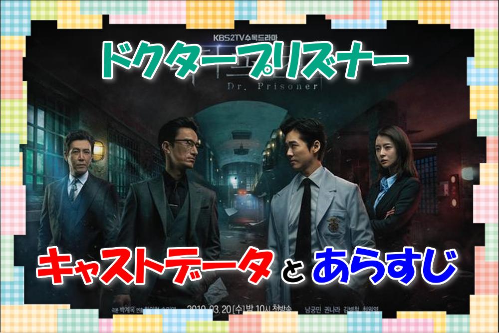 2019年3月KBS 2TV新水木ドラマ【ドクタープリズナー】のキャストデータをまとめました。気になる日本放送開始はいつでしょうか?