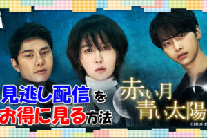 韓国ドラマ【赤い月青い太陽】見逃し動画はU-NEXTで配信?NetflixやHuluどこで見られる?