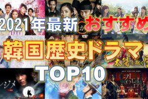 【2021年最新版】韓国歴史ドラマおすすめTOP10!時代劇ドラマ・アクション・ラブコメ・ヒューマンドラマ《Netflix》