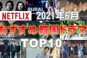 【2021年最新版】韓国ドラマおすすめTOP10!今このドラマが見たい!アクション・ラブコメ・ヒューマンドラマ《Netflix》