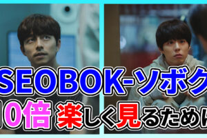 韓国映画【ソボク】キャストあらすじ期待の声をご紹介!コンユ×パクボゴム主演作
